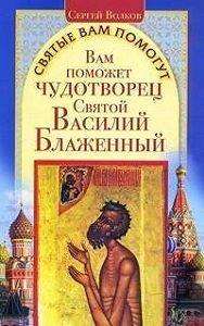 Сергей Волков -Вам поможет чудотворец Святой Василий Блаженный