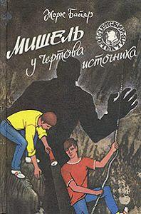 Жорж Байяр -Мишель у Чертова источника