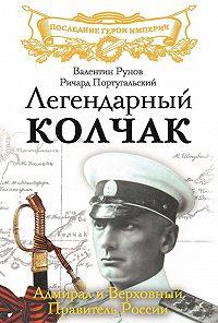 Валентин Рунов -Легендарный Колчак. Адмирал и Верховный Правитель России
