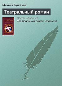 Михаил Булгаков -Театральный роман