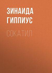Зинаида Николаевна Гиппиус -Сокатил