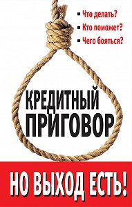 Евгений Пятковский -Кредитный приговор. Но выход есть!