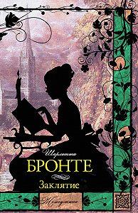 Шарлотта Бронте -Заклятие (сборник)