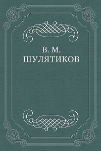 Владимир Шулятиков -И. С. Никитин (К 40-летию со дня кончины)