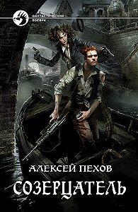 Алексей Пехов -Созерцатель