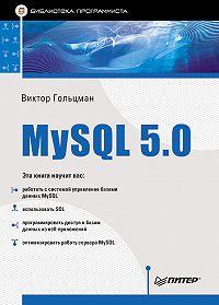 Виктор Гольцман -MySQL 5.0. Библиотека программиста