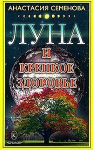 Анастасия Семенова -Луна и крепкое здоровье