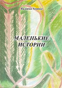 Валерий Хотног -Маленькие истории
