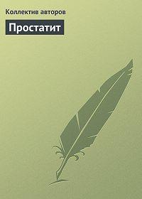 Коллектив Авторов -Простатит