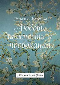 Наталья Метелица - Мокрый свет. Любовь: нежность и провокация