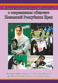 Сборник - Социальный статус женщины в современном обществе Исламской Республики Иран