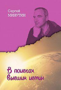 Сергей Минутин -В поисках высших истин