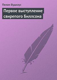 Пелам Вудхаус - Первое выступление свирепого Биллсона