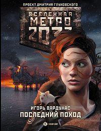 Игорь Вардунас -Метро 2033: Последний поход