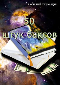 Василий Труфанов -Пятьдесят штук баксов