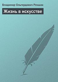 Владимир Рекшан -Жизнь в искусстве