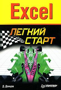 Дмитрий Донцов -Excel. Легкий старт
