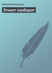 Николай Начихаев -Этикет наоборот