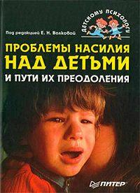 Коллектив Авторов -Проблемы насилия над детьми и пути их преодоления