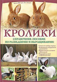 Алиса Штерн-Лес Ландес - Кролики. Справочник-пособие по разведению и выращиванию