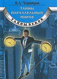 Вадим Чернобров -Тайны параллельных миров