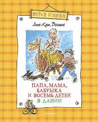 Анне-Катрине Вестли -Папа, мама, бабушка и восемь детей в Дании (сборник)