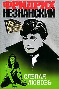 Фридрих Незнанский -Слепая любовь