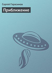 Сергей Герасимов -Приближение