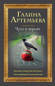 Галина Артемьева -Волшебный калейдоскоп