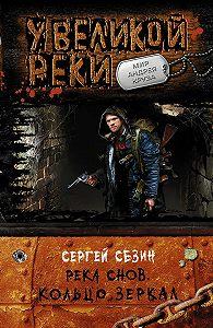 Сергей Сезин -Река снов. Кольцо Зеркал