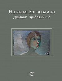 Наталья Загвоздина - Дневник. Продолжение