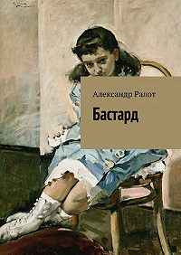 Александр Ралот -Бастард
