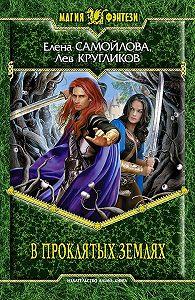 Лев Кругликов -В проклятых землях