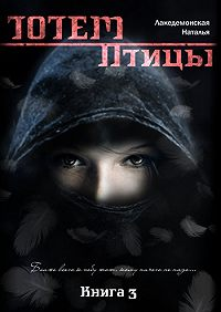 Лакедемонская Наталья -ТОТЕМ: Птицы. Книга 3. Часть 1