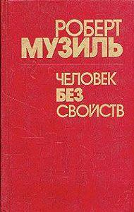 Роберт Музиль - Человек без свойств (Книга 2)