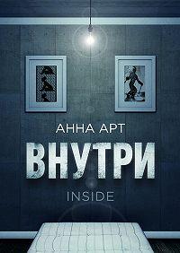Анна Арт -Внутри. inside