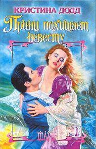 Кристина  Додд -Принц похищает невесту