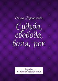 Ольга Горшенкова - Судьба, свобода, воля,рок