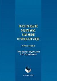 Авторов Коллектив -Проектирование социальных изменений в городской среде