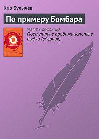 Кир Булычев - По примеру Бомбара