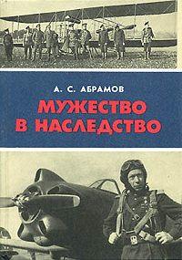 Александр Абрамов -Мужество в наследство