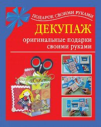 Наталия Дубровская -Декупаж – оригинальные подарки своими руками