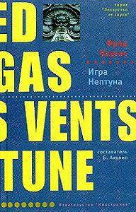 Фред Варгас -Игра Нептуна