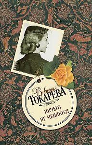 Виктория Токарева -Ничего не меняется (сборник)