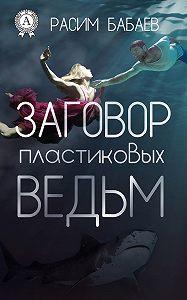 Расим Бабаев -Заговор пластиковых ведьм