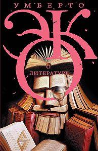 Умберто Эко -О литературе. Эссе