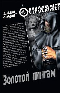 Сергей Юдин -Золотой Лингам