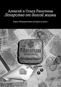 Алексей и Ольга Ракитины -Лекарство отдолгой жизни