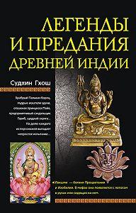 Судхин Гхош -Легенды и предания Древней Индии