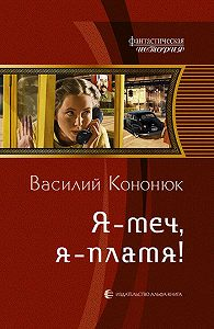 Василий Владимирович Кононюк -Я – меч, я – пламя!